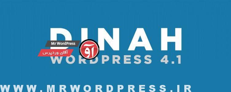 دانلود وردپرس فارسی 4.1 - wordpress farsi download