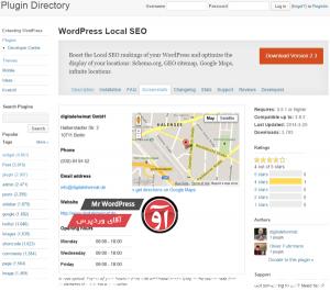 بهینه سازی سایت برای جستجوی محلی