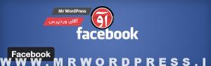 بهترین ویجت های فیسبوک برای وردپرس