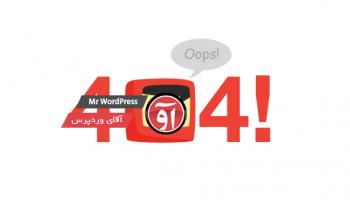 تاثیرات ارور 404 و 403 در سئو سایت