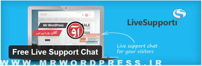 You are currently viewing Free Live Support Chat- افزونه وردپرس