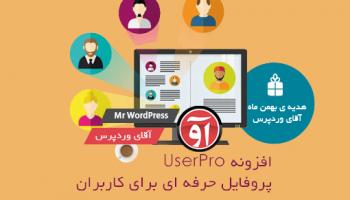 افزونه پروفایل حرفه ای وردپرس – User Pro