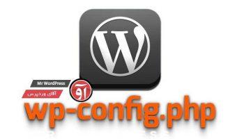 آموزش ترفندهای wp-config وردپرس