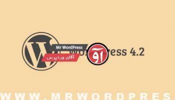 وردپرس فارسی 4.2   WordPress Farsi 4.2 Download