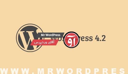 Read more about the article وردپرس فارسی 4.2 | WordPress Farsi 4.2 Download
