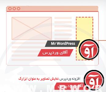 Read more about the article افزونه نمایش تصاویر به عنوان ابزارک در وردپرس