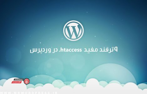 Read more about the article 9 ترفند مفید htaccess. در وردپرس