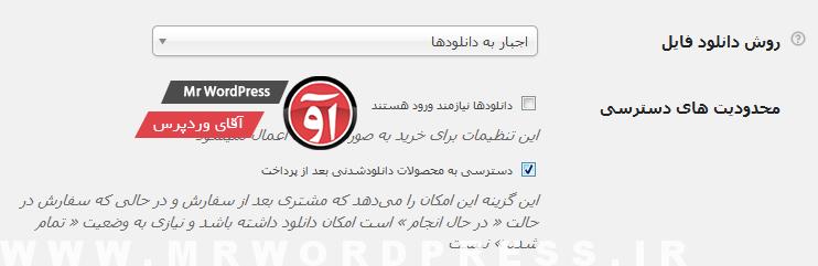 WooCommerce Farsi