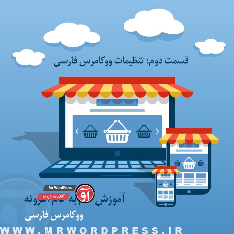 آموزش تنظیمات ووکامرس فارسی WooCommerce Farsi