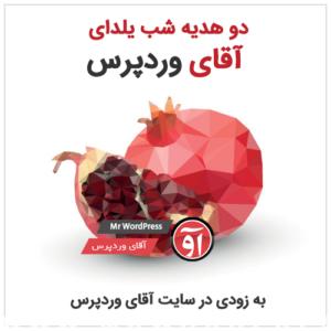 Read more about the article دو هدیه شب یلدای آقای وردپرس