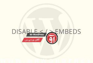 disable-embeds