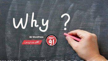 8 دلیل برای انتخاب وردپرس