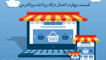 آموزش اتصال درگاه بانکی در ووکامرس WooCommerce Farsi