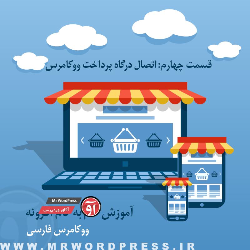 آموزش اتصال درگاه پرداخت در ووکامرس فارسی WooCommerce Farsi