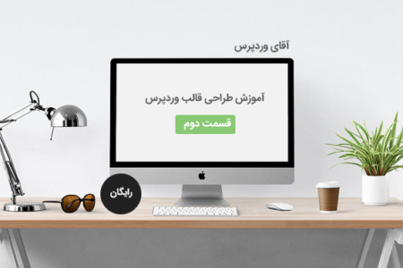 Read more about the article آموزش طراحی قالب وردپرس آشنایی با فتوشاپ