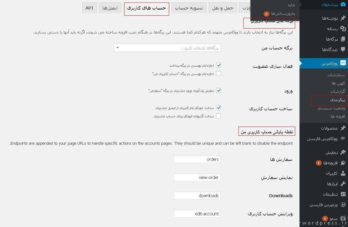 آموزش تنظیمات اکانت ووکامرس فارسی WooCommerce Farsi