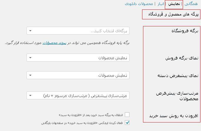 تنظیمات محصولات در افزونه ووکامرس فارسی : نمایش