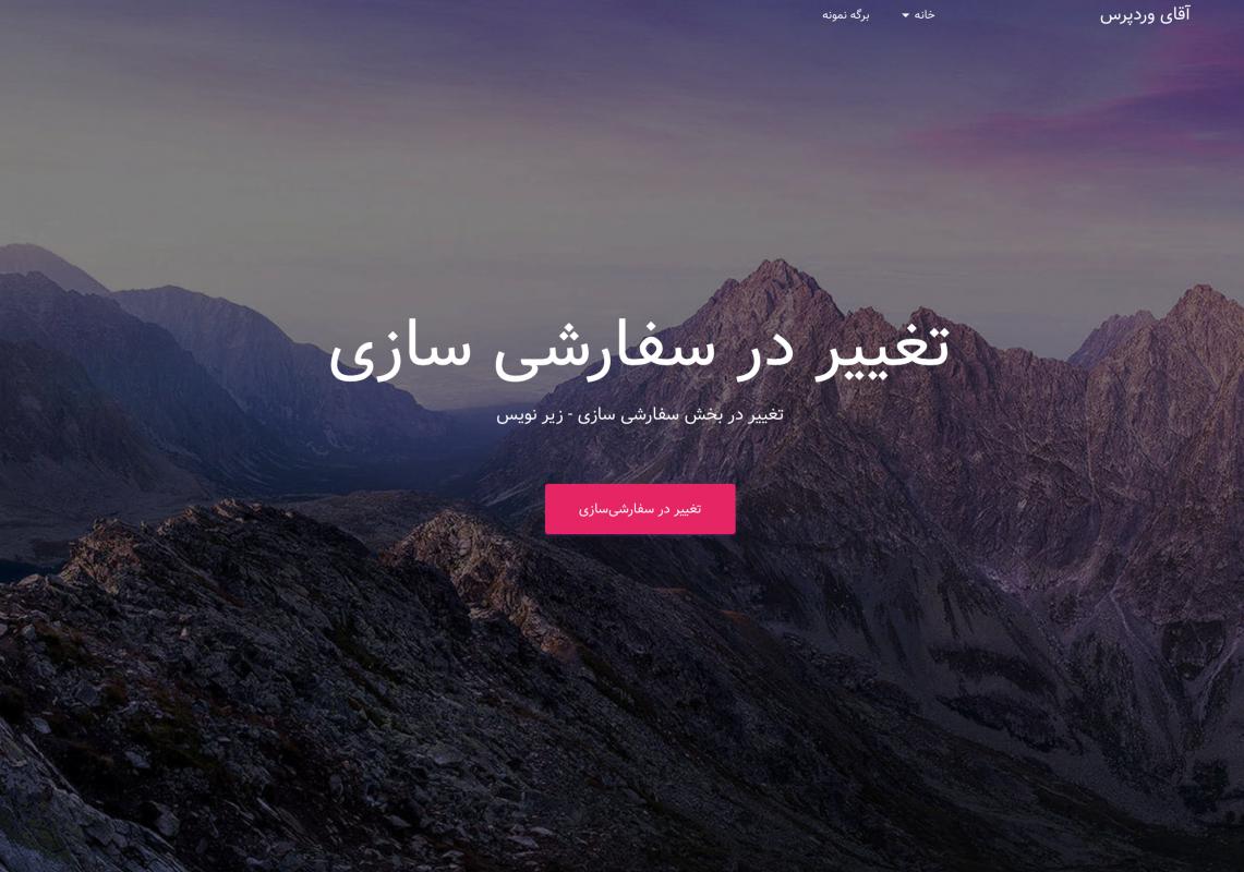 You are currently viewing دانلود قالب وردپرس شرکتی فارسی Hestia
