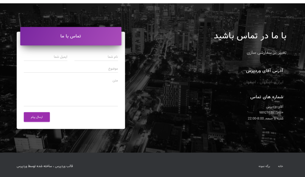 بخش تماس قالب شرکتی فارسی وردپرس