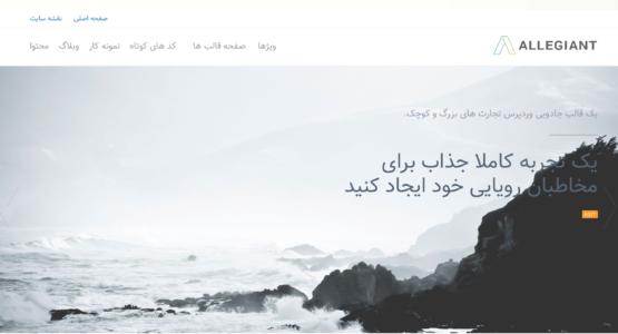 Read more about the article قالب چند منظوره فارسی وردپرس allegiant