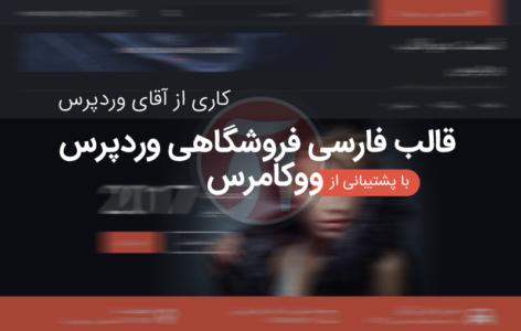 Read more about the article قالب فروشگاهی وردپرس Tyche فارسی