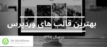 قالب فارسی وردپرس رایگان