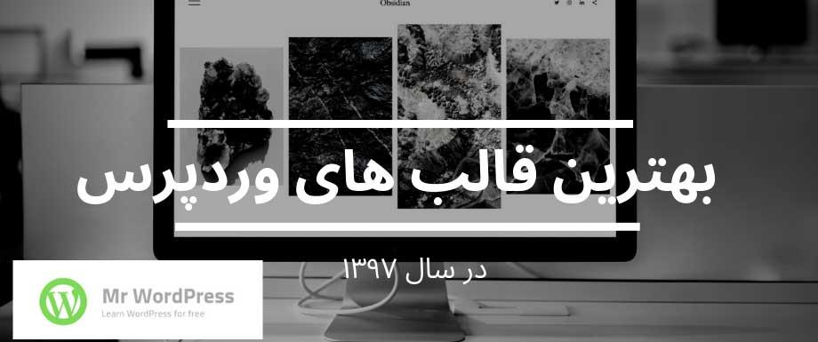 You are currently viewing قالب فارسی وردپرس رایگان و غیر رایگان ( ۲۰+ بهترین قالب ها)