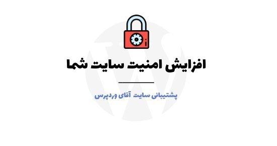 خدمات پشتیبانی وردپرس و افزایش امنیت سایت وردپرس