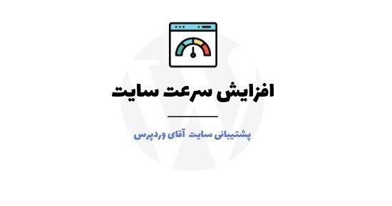 افزایش سرعت سایت وردپرس در خدمات وردپرس آقای وردپرس