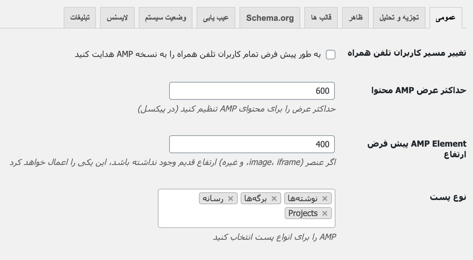 افزونه WP AMP چیست؟
